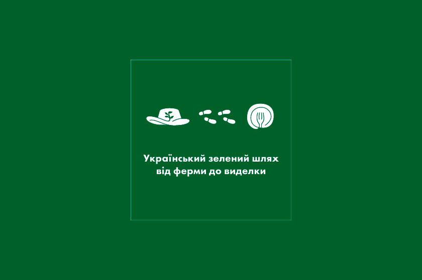 Український зелений шлях від ферми до виделки: крок за кроком
