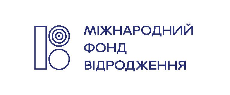 Міжнародний Фонд «Відродження» в межах грантового компоненту проєкту EU4USociety