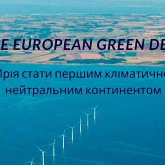 """Європейська Комісія презентувала """"Європейський Зелений Курс"""""""