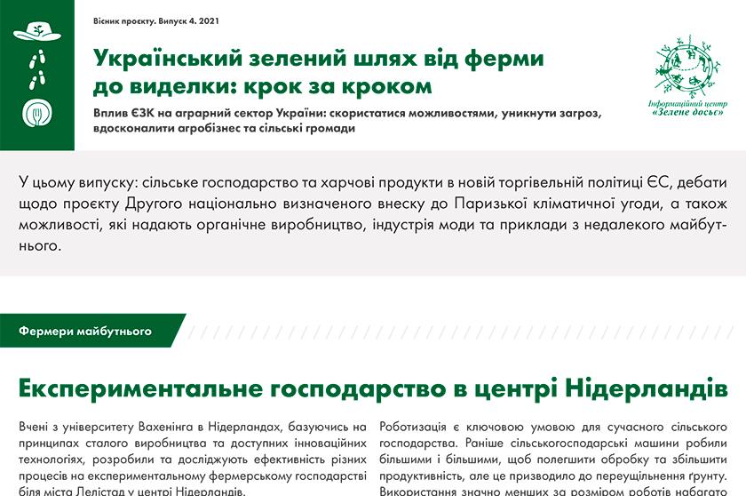 """Вісник № 4 проєкту """"Український зелений шлях від ферми до виделки"""""""