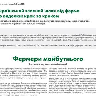 """Вісник № 1 проєкту """"Український зелений шлях від ферми до виделки"""""""