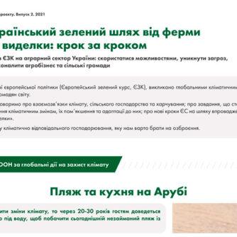 """Вісник № 2 проєкту """"Український зелений шлях від ферми до виделки"""""""