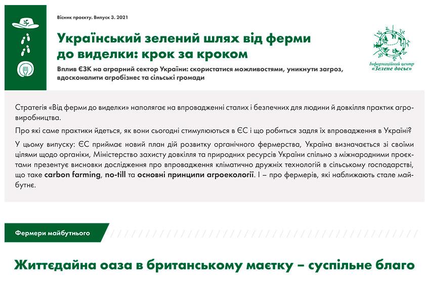 """Вісник № 3 проєкту """"Український зелений шлях від ферми до виделки"""""""