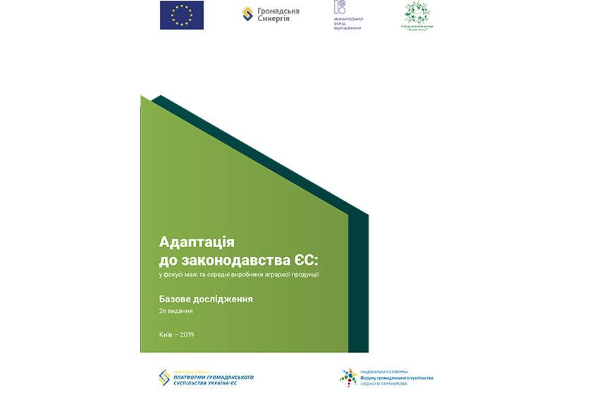 АДАПТАЦІЯ ДО ЗАКОНОДАВСТВА ЄС: у фокусі малі та середні виробники аграрної продукції. 2е видання