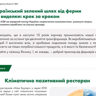 """Вісник № 5 проєкту """"Український зелений шлях від ферми до виделки"""""""