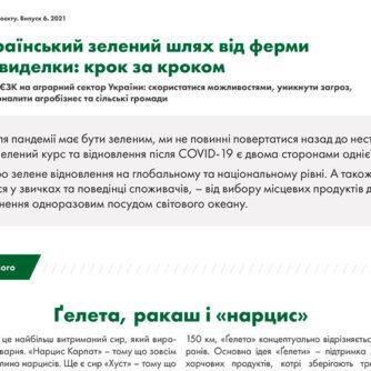 """Вісник № 6 проєкту """"Український зелений шлях від ферми до виделки"""""""