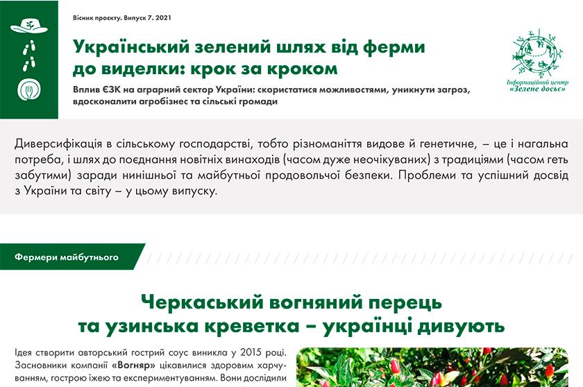 """Вісник № 7 проєкту """"Український зелений шлях від ферми до виделки"""""""