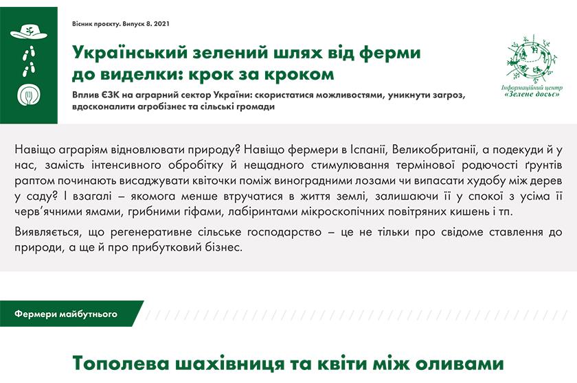 """Вісник № 8 проєкту """"Український зелений шлях від ферми до виделки"""""""
